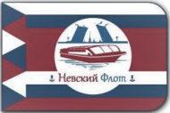 Невский флот