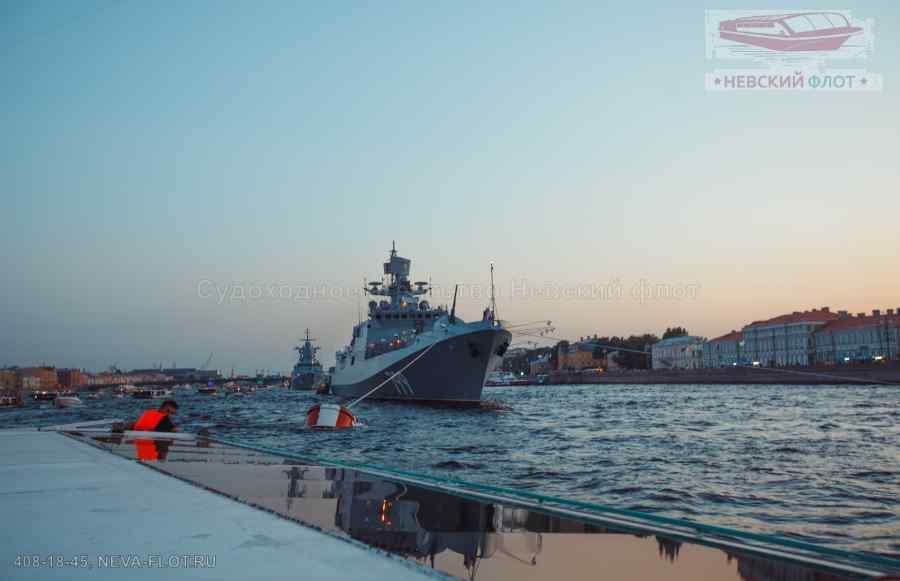Водная прогулка, ВМФ